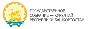 государственного собрания - курултая республики башкортостан